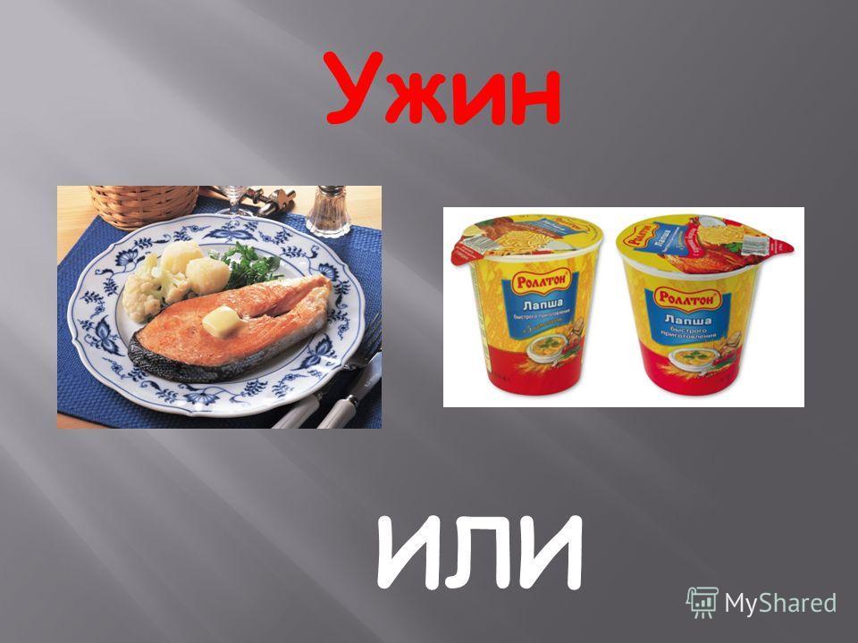 Ужин ИЛИ