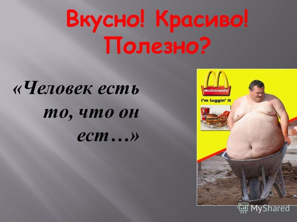 « Человек есть то, что он ест …» Вкусно! Красиво! Полезно?