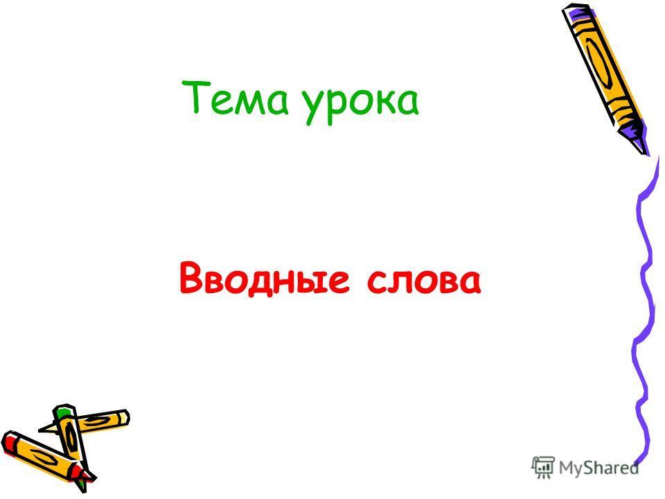 Тема урока Вводные слова