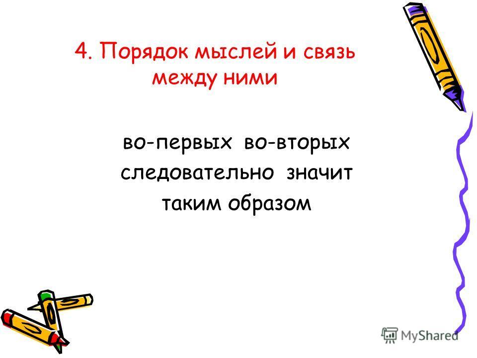 4. Порядок мыслей и связь между ними во-первых во-вторых следовательно значит таким образом