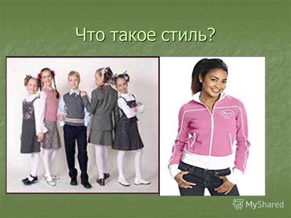 Что такое стиль?