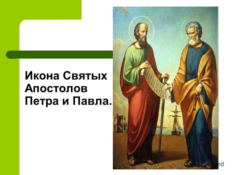 Икона Святых Апостолов Петра и Павла.