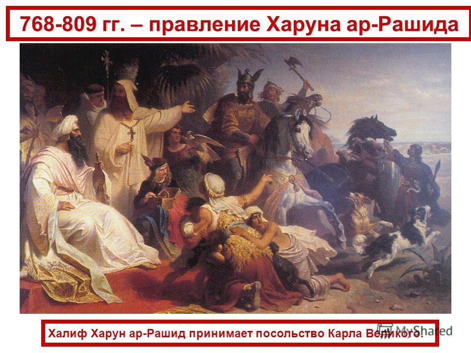 768-809 гг. – правление Харуна ар-Рашида Халиф Харун ар-Рашид принимает посольство Карла Великого.