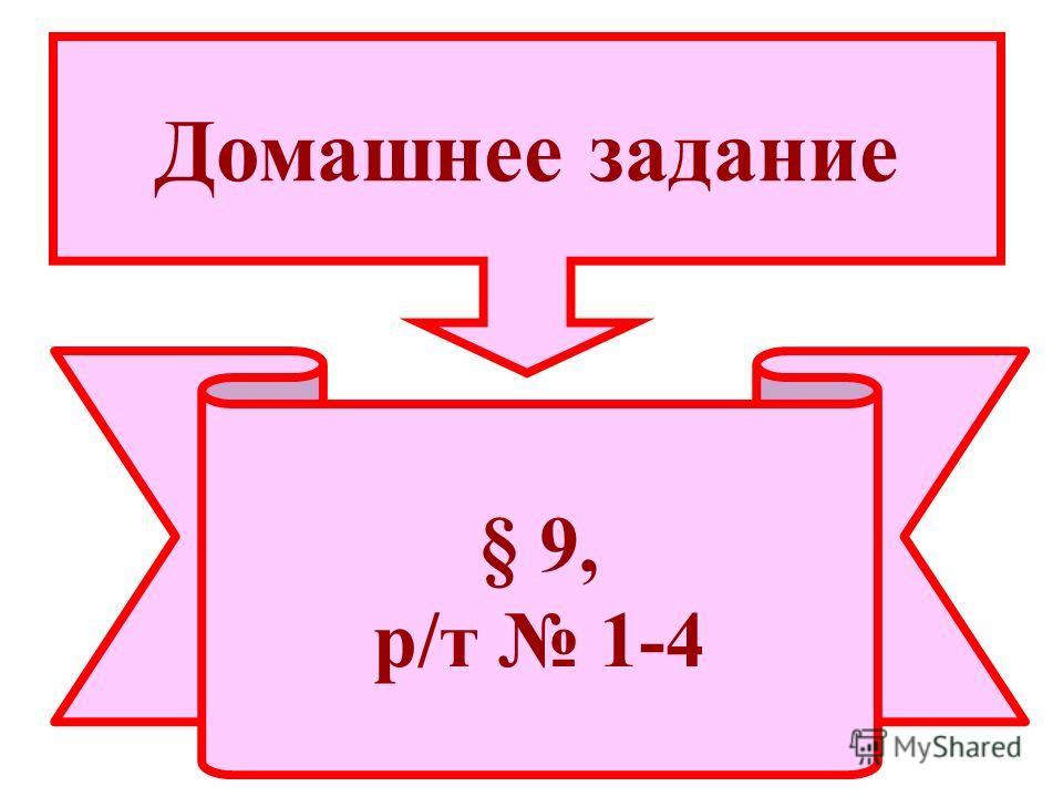 § 9, р/т 1-4 Домашнее задание