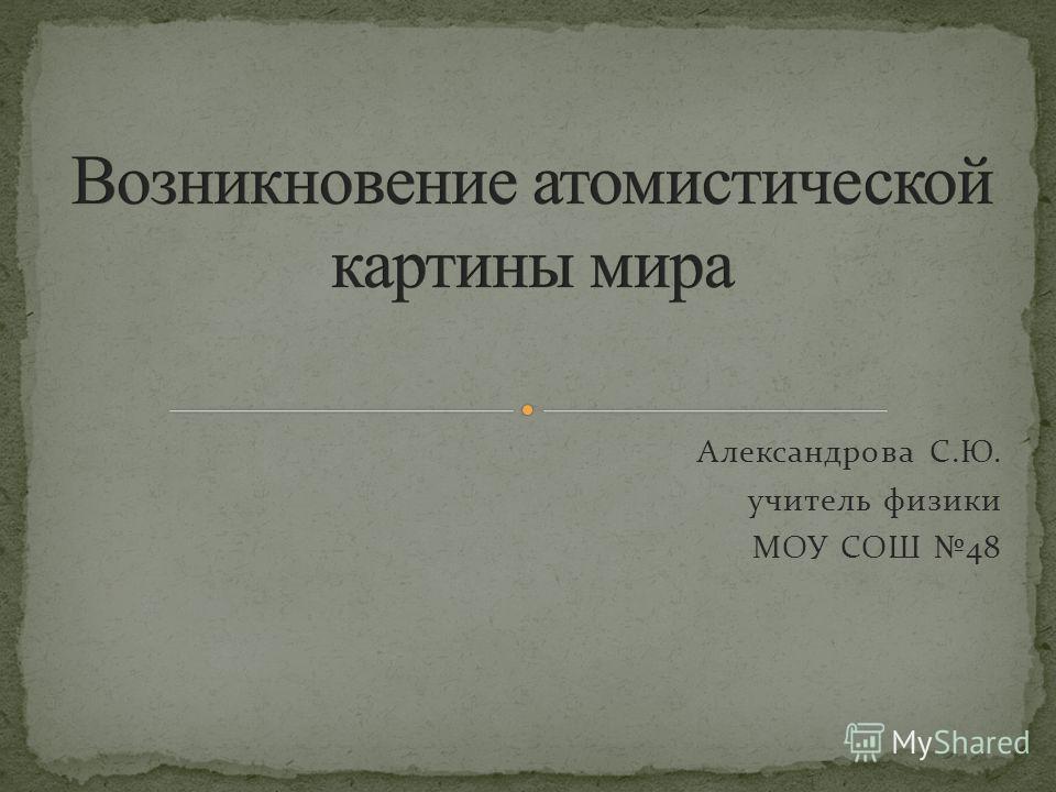 Александрова С.Ю. учитель физики МОУ СОШ 48