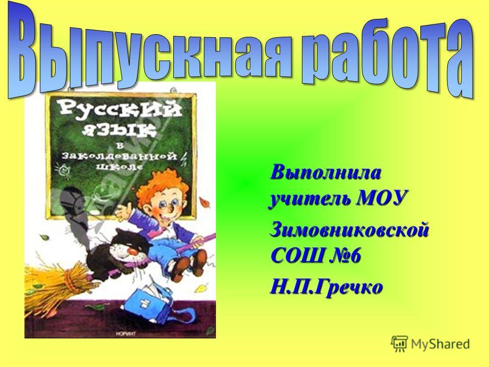 Выполнила учитель МОУ Зимовниковской СОШ 6 Н.П.Гречко