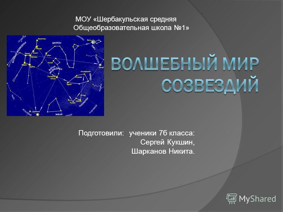 Подготовили: ученики 7б класса: Сергей Кукшин, Шарканов Никита. МОУ «Шербакульская средняя Общеобразовательная школа 1»