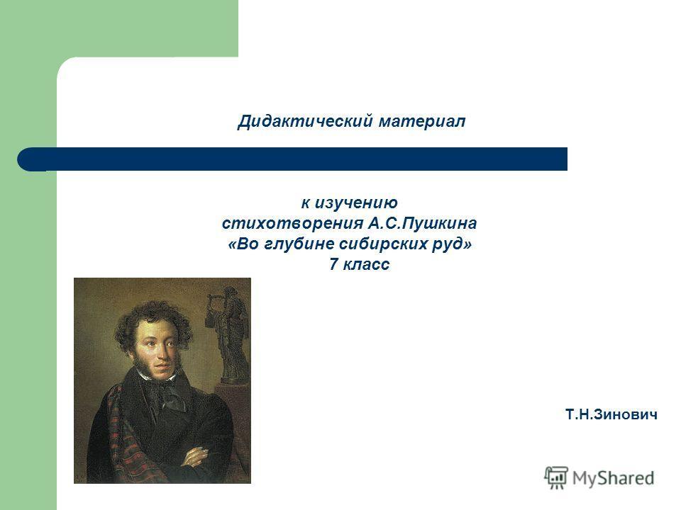 Дидактический материал к изучению стихотворения А.С.Пушкина «Во глубине сибирских руд» 7 класс Т.Н.Зинович