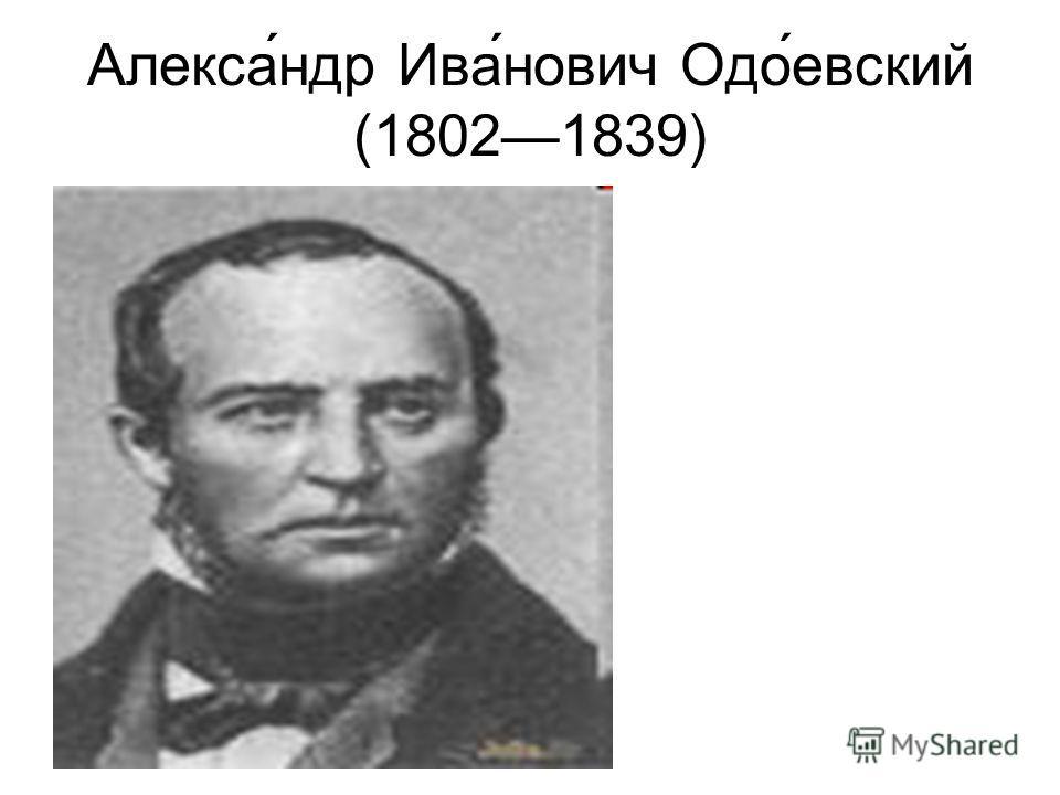 Алекса́ндр Ива́нович Одо́евский (18021839)