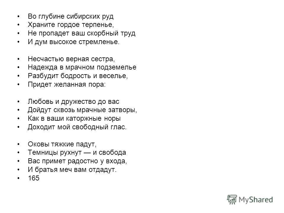 А С Пушкин Во глубине сибирских руд