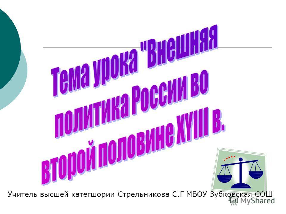 Учитель высшей категшории Стрельникова С.Г МБОУ Зубковская СОШ