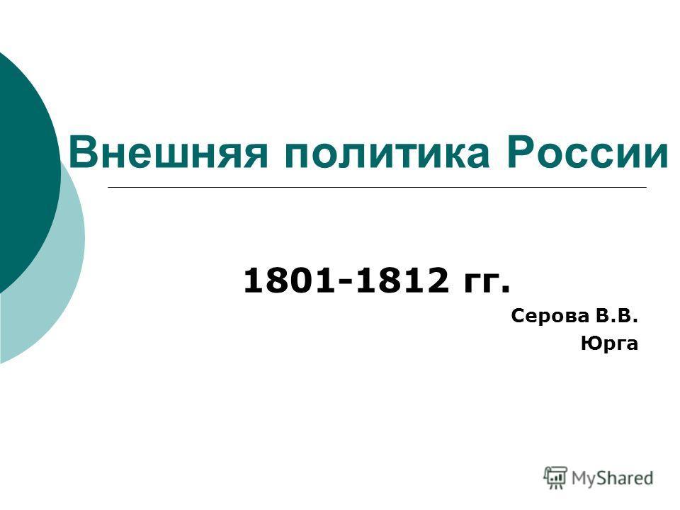 Внешняя политика России 1801-1812 гг. Серова В.В. Юрга