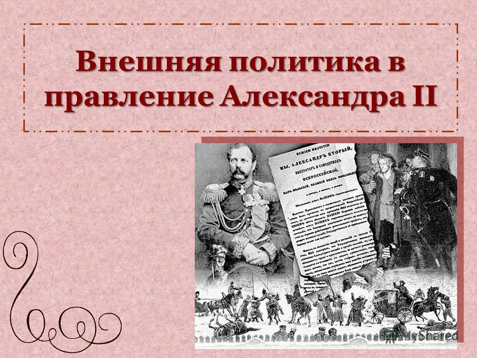 Внешняя политика в правление Александра II