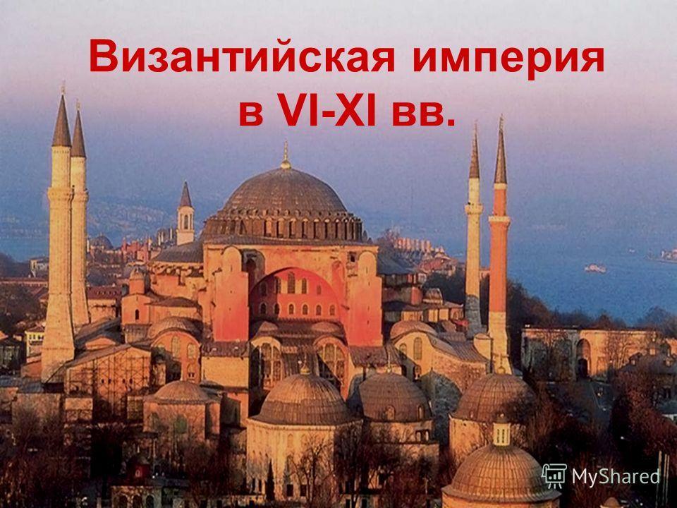 Византийская империя в VI-XI вв.