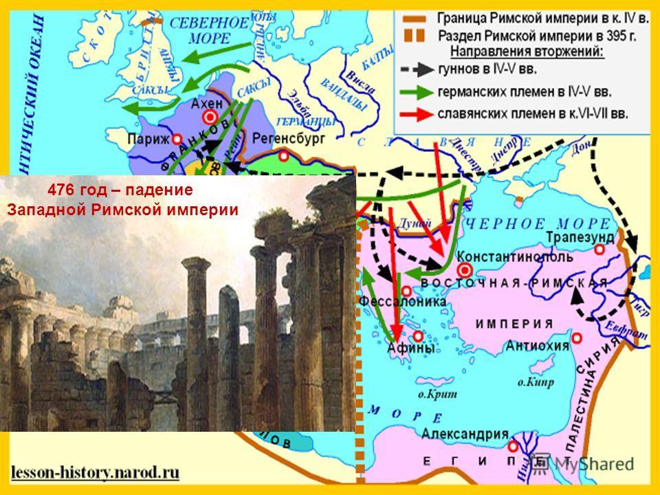 476 год – падение Западной Римской империи