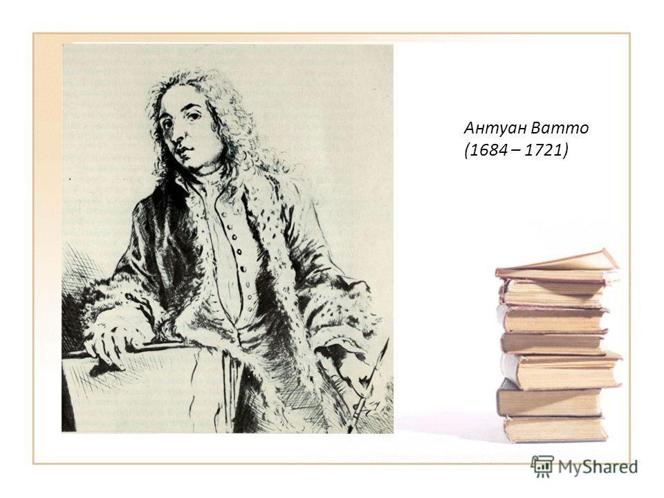 Антуан Ватто (1684 – 1721)