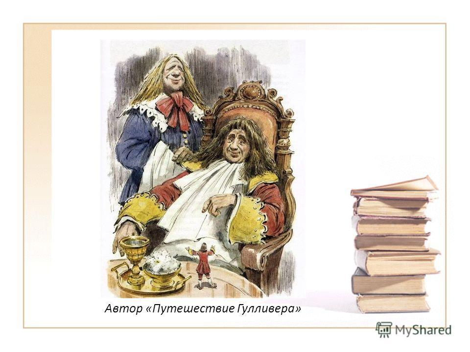 Автор «Путешествие Гулливера»