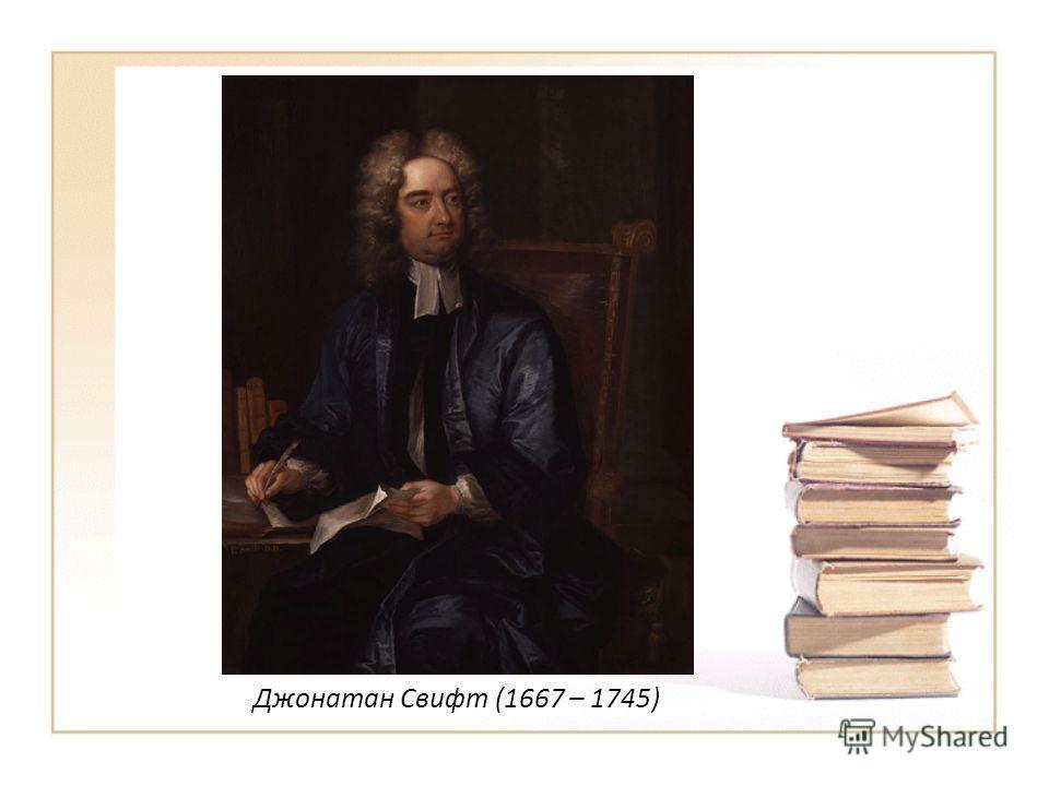 Джонатан Свифт (1667 – 1745)