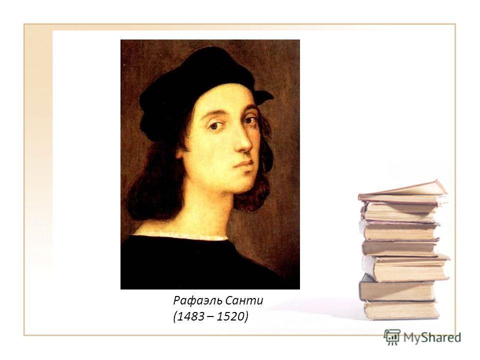 Рафаэль Санти (1483 – 1520)