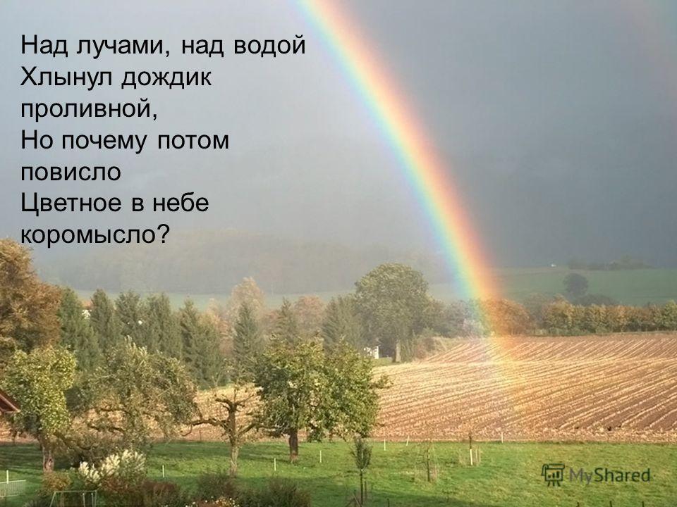 Отгадай Вырос в поле дом, Полон весь зерном, Стены позолочены, Ставни заколочены Ходит дом ходуном На столбе золотом.