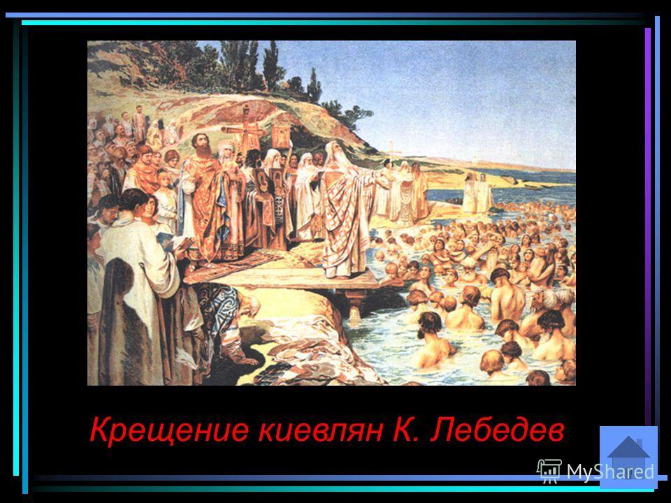 Крещение киевлян К. Лебедев