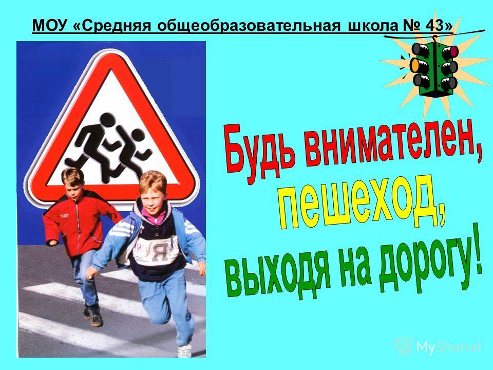 МОУ «Средняя общеобразовательная школа 43»