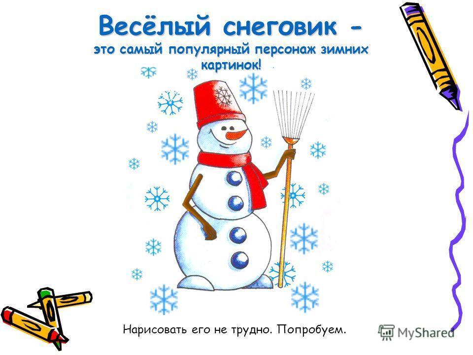 Весёлый снеговик - это самый популярный персонаж зимних картинок! Нарисовать его не трудно. Попробуем.