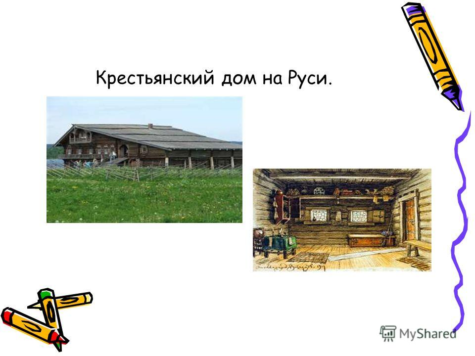 Крестьянский дом на Руси.