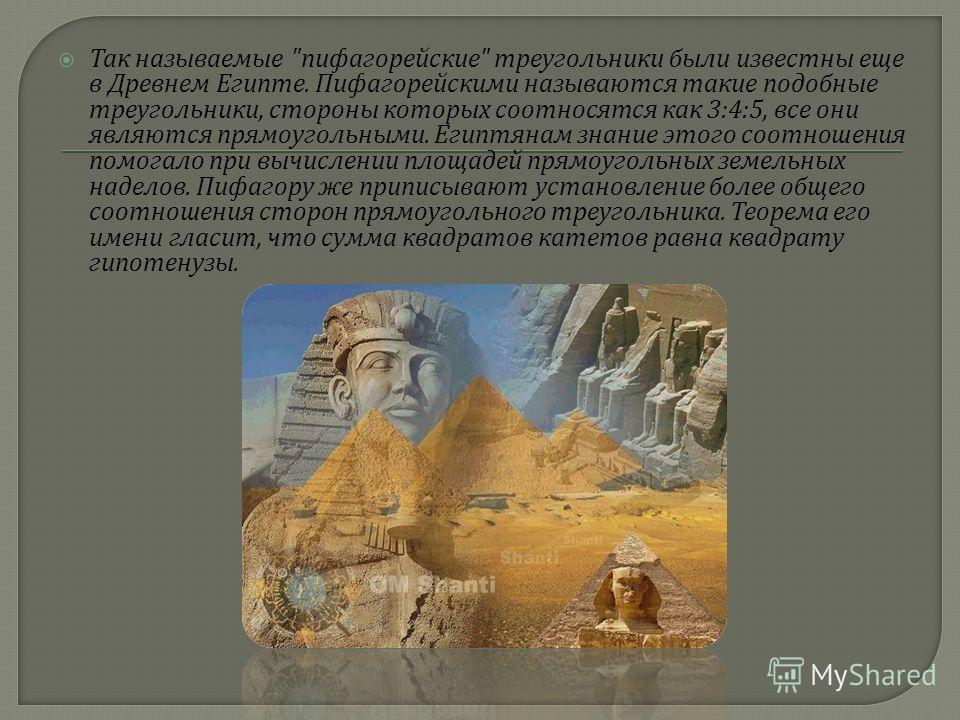 Имя уроженца Самоса, философа и математика Пифагора, жившего в конце VI в. до н. э., известно и сейчас так же, как во времена Древней Греции и Древнего Рима. В школе изучают знаменитую теорему Пифагора о числовых соотношениях сторон в прямоугольном т