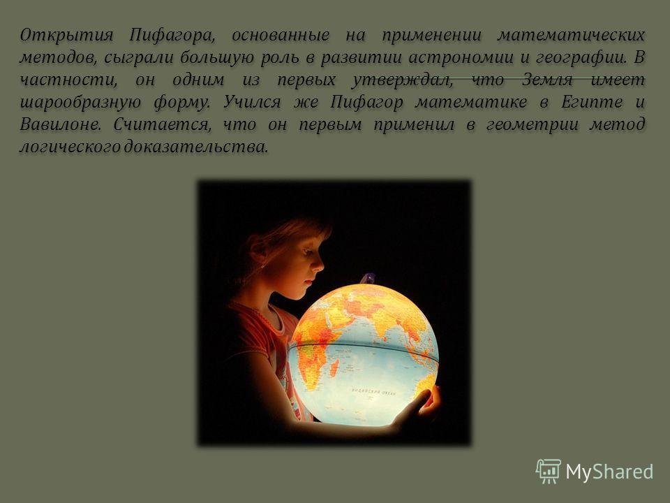 Опираясь на математические знания, Пифагор создал целое религиозно - философское учение, в котором число провозглашалось как основа всего существующего мира. Все законы и устройство мира по Пифагору подчиняются четким математическим законам гармонии,