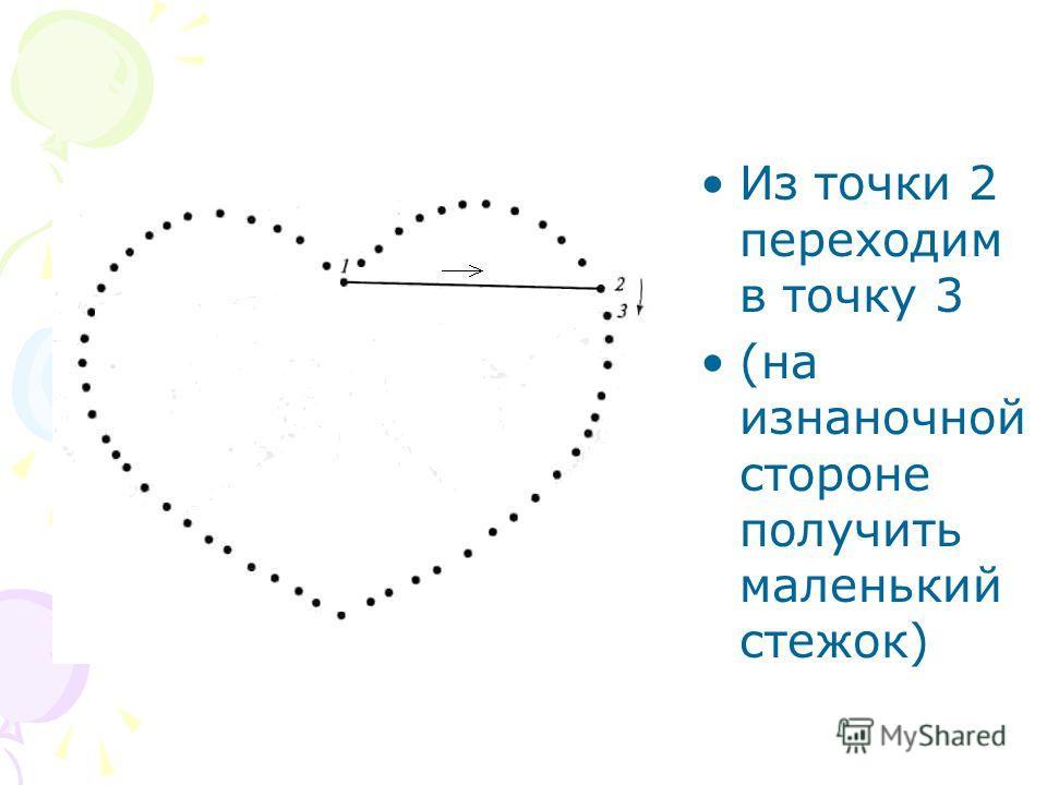 Из точки 2 переходим в точку 3 (на изнаночной стороне получить маленький стежок)
