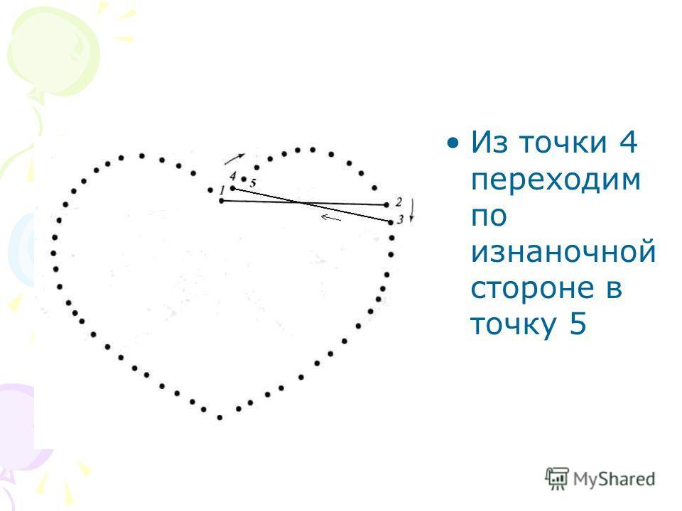 Из точки 4 переходим по изнаночной стороне в точку 5