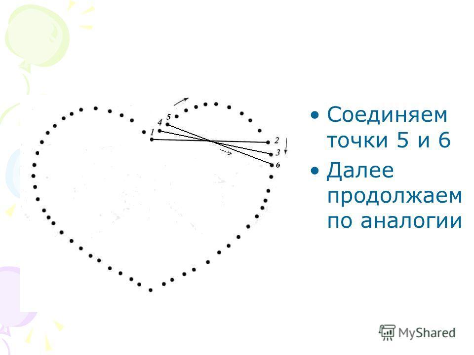 Соединяем точки 5 и 6 Далее продолжаем по аналогии