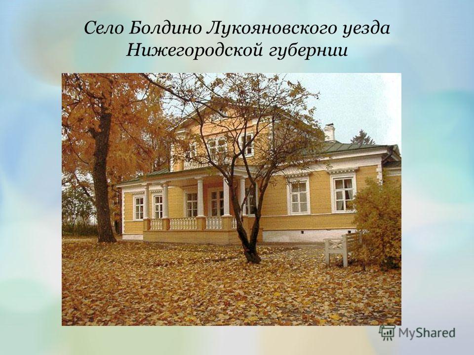 Село Болдино Лукояновского уезда Нижегородской губернии