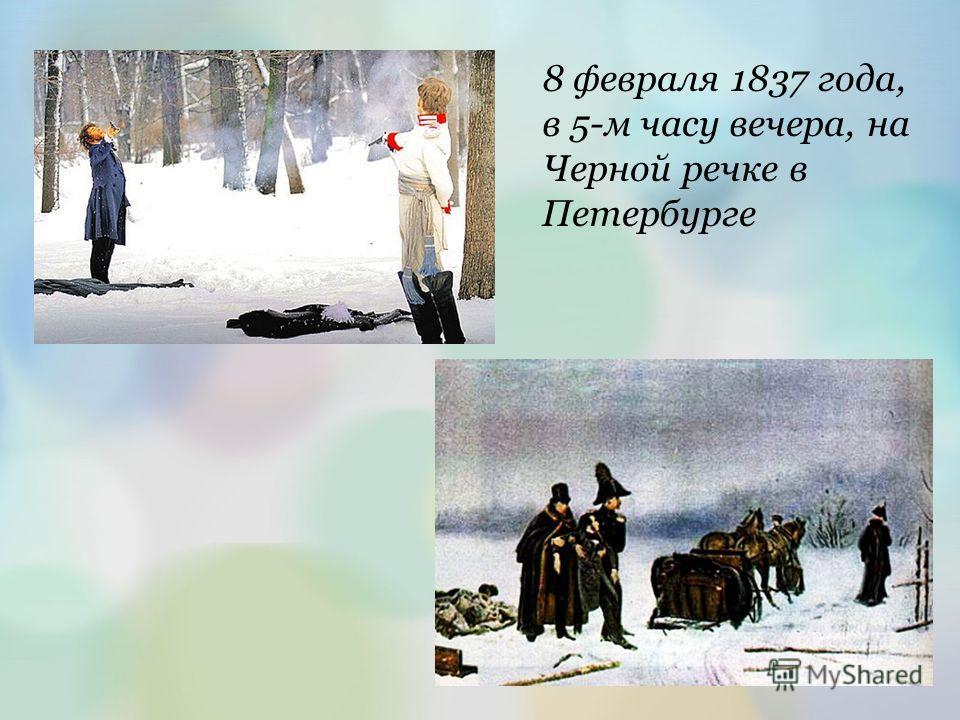 8 февраля 1837 года, в 5-м часу вечера, на Черной речке в Петербурге