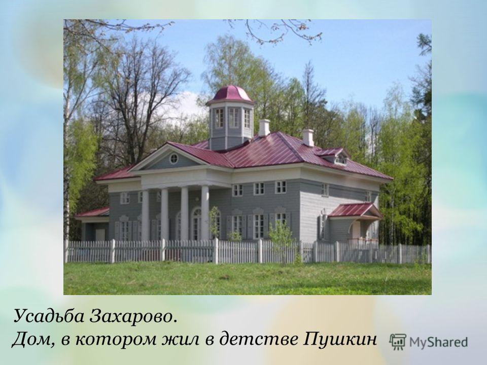 Усадьба Захарово. Дом, в котором жил в детстве Пушкин