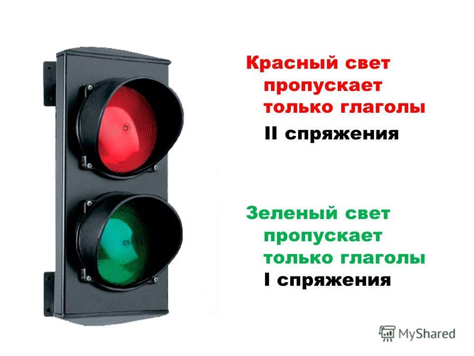 Красный свет пропускает только глаголы II спряжения Зеленый свет пропускает только глаголы I спряжения
