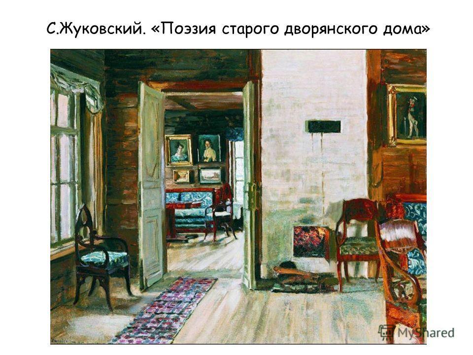 С.Жуковский. «Поэзия старого дворянского дома»