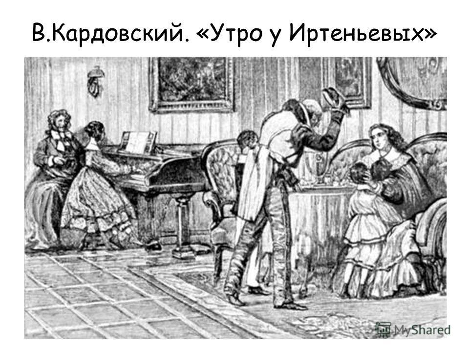 В.Кардовский. «Утро у Иртеньевых»