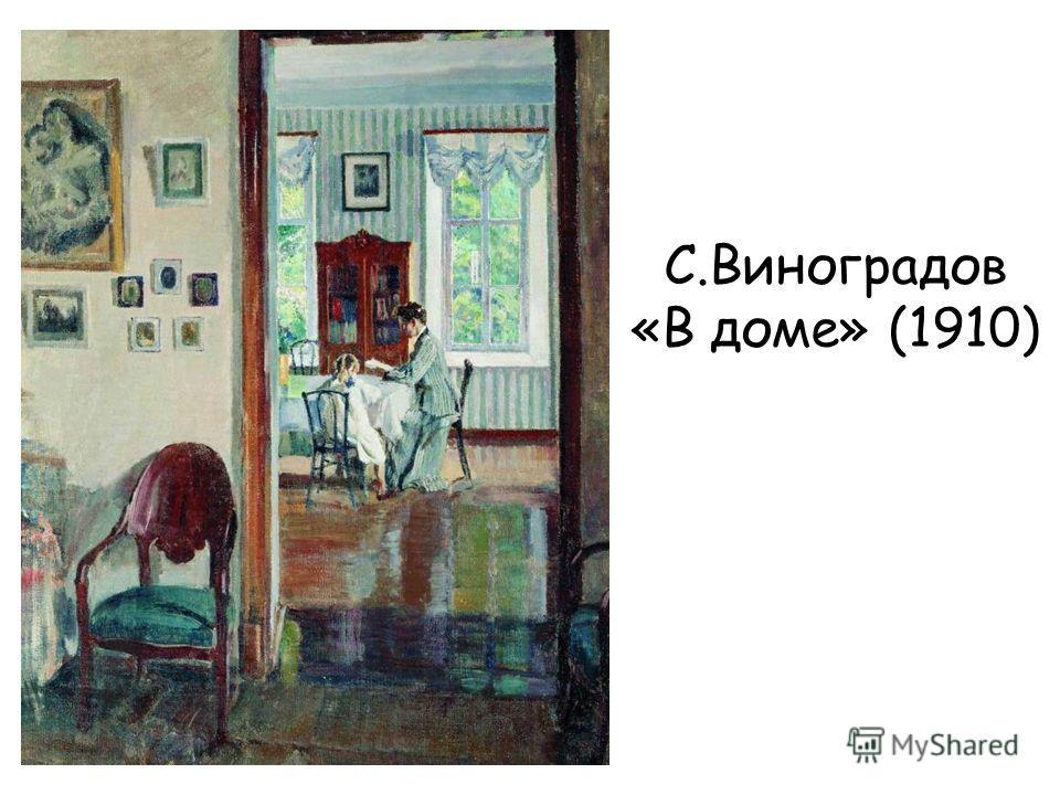 С.Виноградов «В доме» (1910)