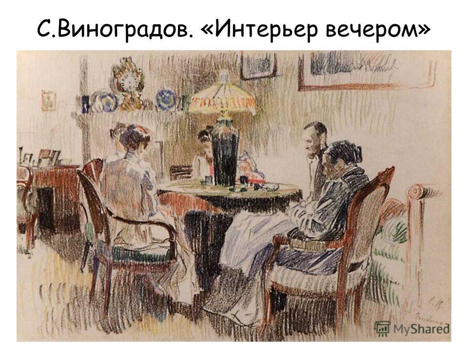 С.Виноградов. «Интерьер вечером»