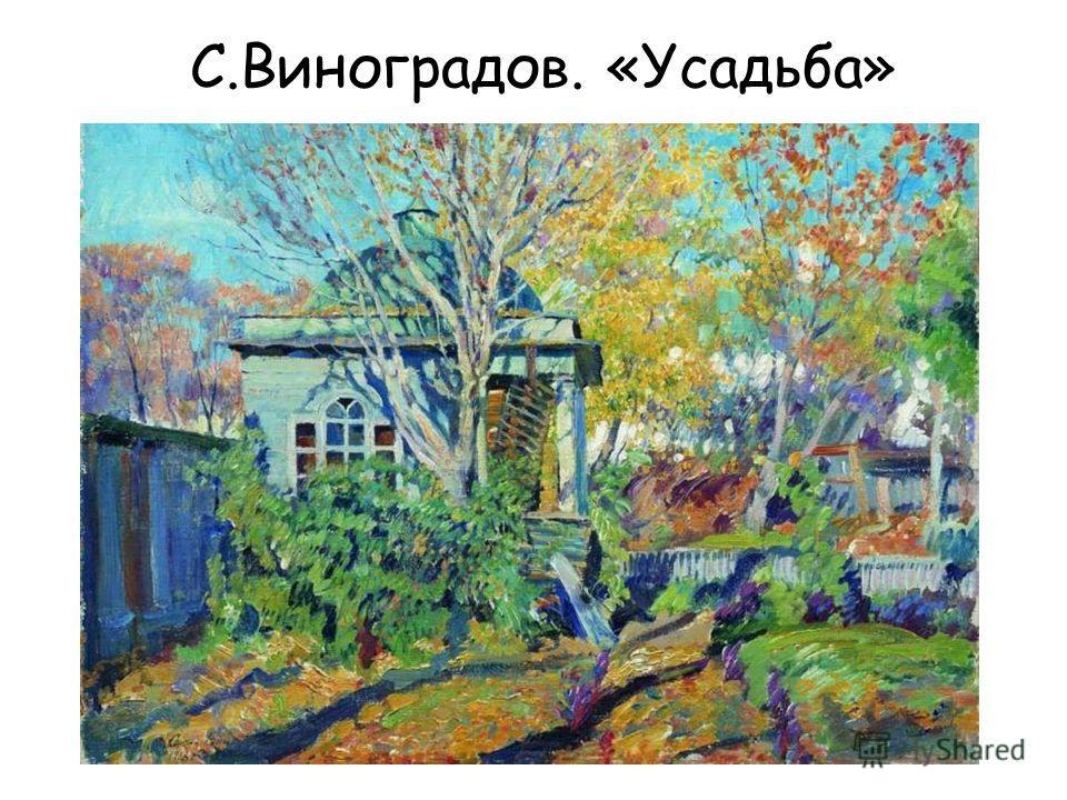С.Виноградов. «Усадьба»