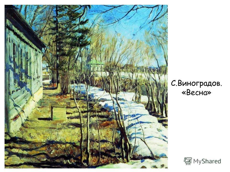С.Виноградов. «Весна»