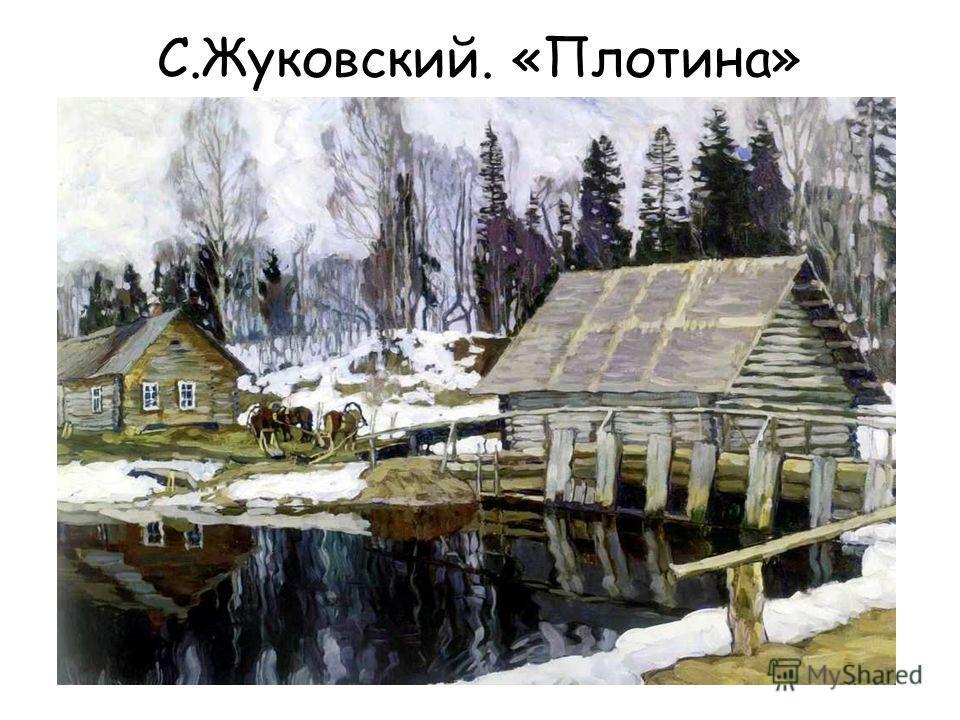 С.Жуковский. «Плотина»