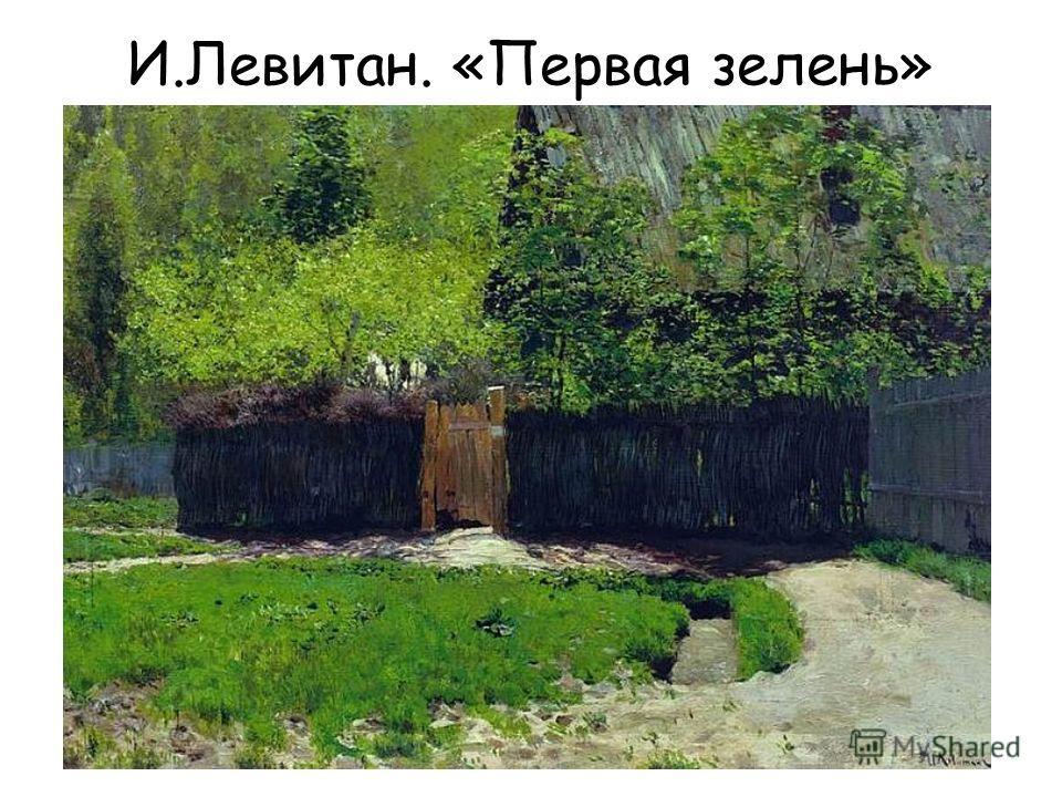И.Левитан. «Первая зелень»