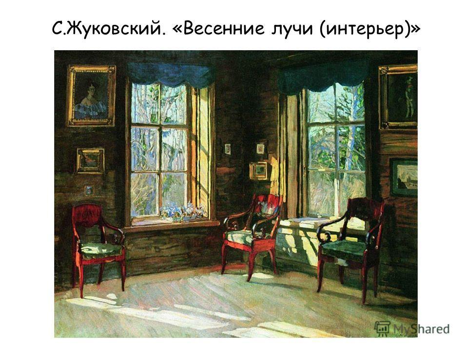 С.Жуковский. «Весенние лучи (интерьер)»