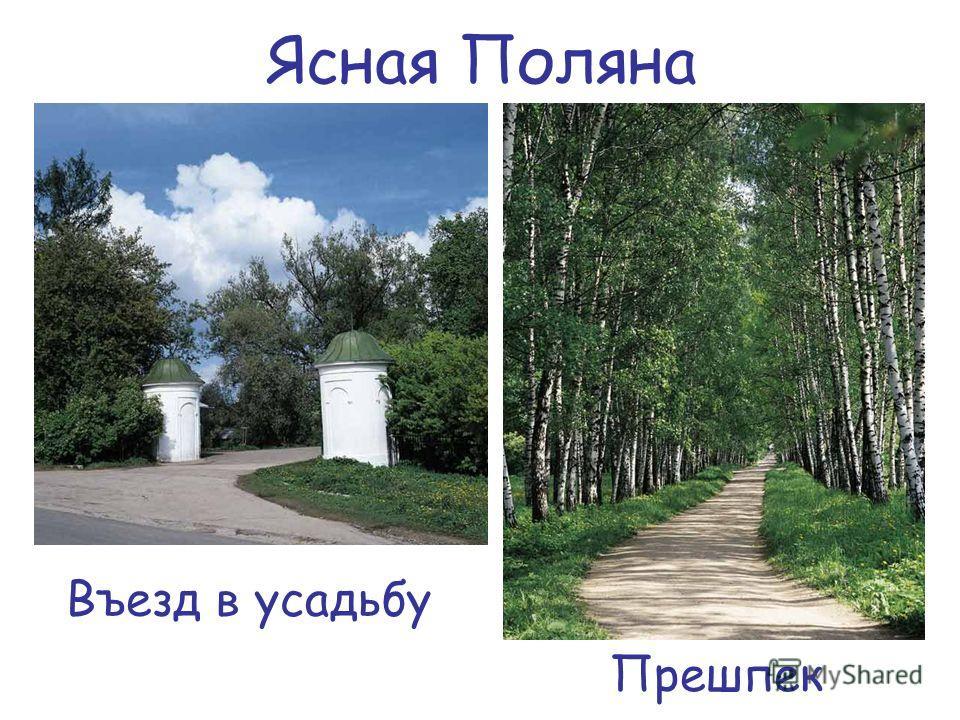 Ясная Поляна Въезд в усадьбу Прешпек т