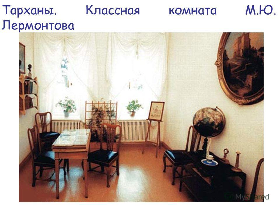 Тарханы. Классная комната М.Ю. Лермонтова