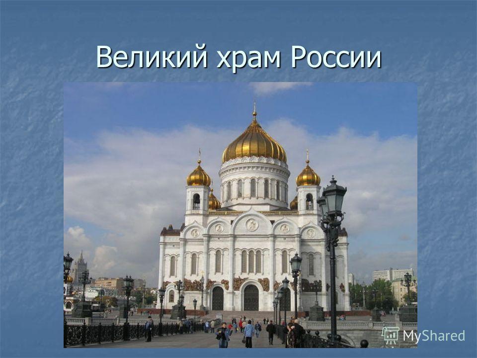 Великий храм России