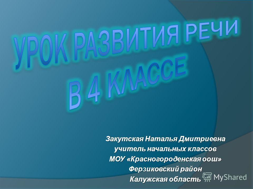 Закутская Наталья Дмитриевна учитель начальных классов МОУ «Красногороденская оош» Ферзиковский район Калужская область